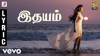 Billa 2 - Idhayam Tamil Lyric Video | Ajith Kumar | Yuvanshankar Raja
