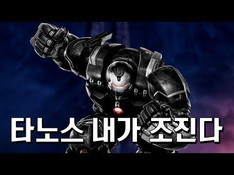 어벤져스 엔드게임에서 최초 등장하는 워머신 버스터!!