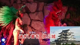 阪神尼崎駅前に建てられた尼崎城をお祝いする歌です。 サンバのリズムで...