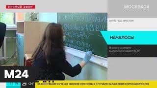 В Москве начались первые ЕГЭ - Москва 24