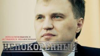 Непокоренный / Евгений Шевчук / Президент Приднестровья 2011-2016