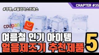 제빙기 얼음제조기 추천 5가지 여름철 인기 아이템