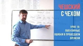 Урок 16. Чешский с чехом: Ошибки в прошедшем времени