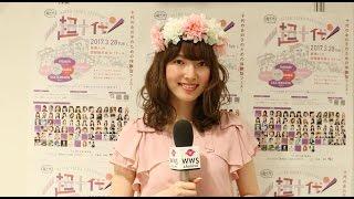 超十代で日下部美愛にインタビュー!