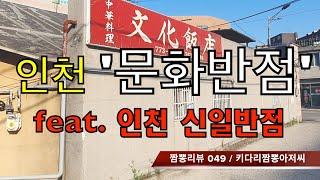 049 문화반점 (인천) 중화요리맛집 리뷰 & …