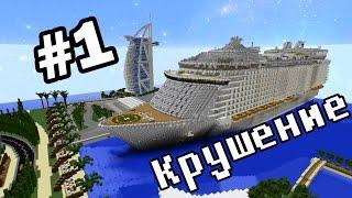 - Новый сериал Minecraft Крушение 1 серия