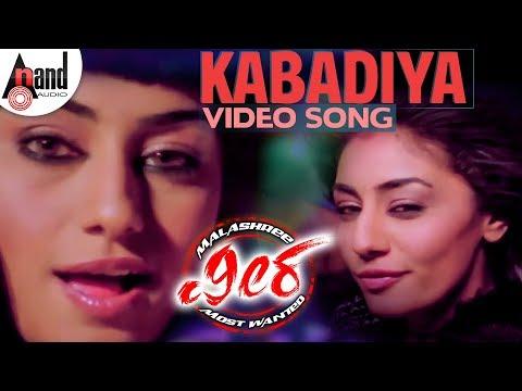 Veera | Kabadiya | Maalashree, Komal Kumar | New Kannada Song 2013