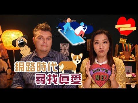《 網路時代找尋真愛 》2020.1.10 常春藤生活雜誌 from YouTube · Duration:  24 minutes 29 seconds