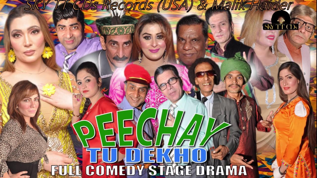 Peechay Tou Dekho(Full)| Khushboo | Amanat Chan |Iftikhar Thakur |New Punjabi Stage Drama 2019