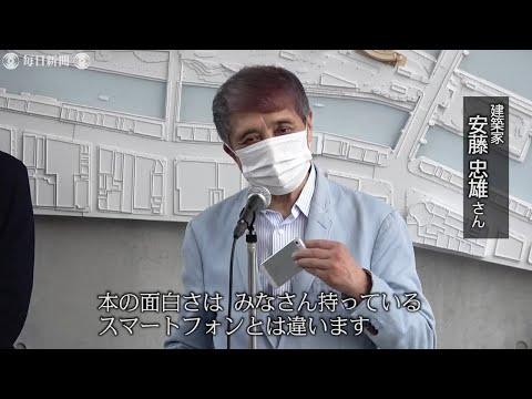 安藤忠雄さん設計「こども本の森 中之島」オープン 「想像力育んで」 大阪
