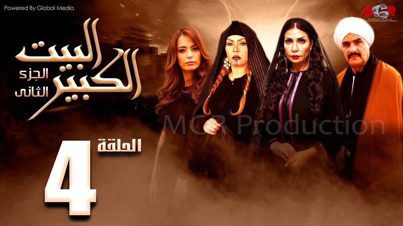 مسلسل البيت الكبير الجزء الثاني الحلقة |4| Al-Beet Al-Kebeer Part 2 Episode