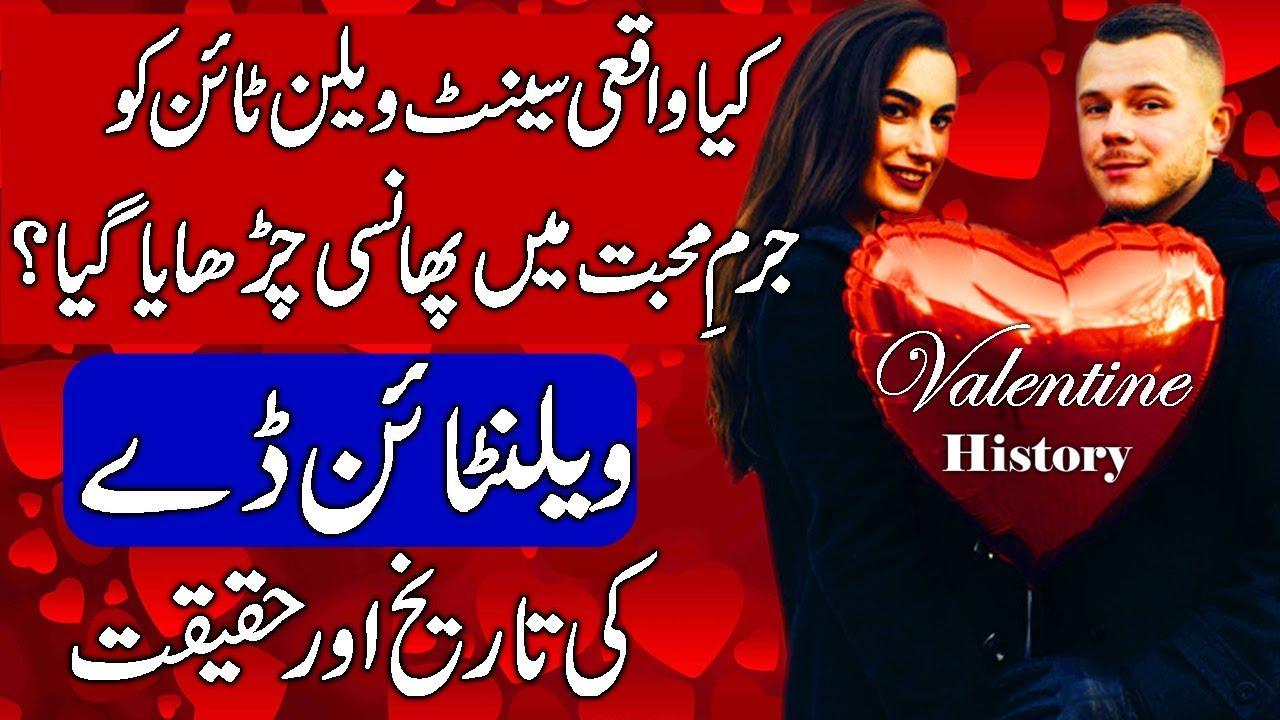 History Of Valentine Day Reality Of Saint Valentine Urdu Hindi