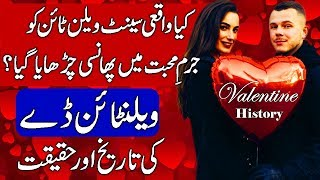 History of Valentine Day / Reality of Saint Valentine. Urdu & Hindi