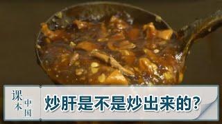 [跟着书本去旅行] 炒肝是不是炒出来的?| 课本中国 - YouTube