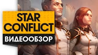 Star Conflict - Видео Обзор Игры!