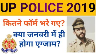 UP POLICE 2019 EXAM DATE  & TOTAL APPLICATION FORM SUBMITTED