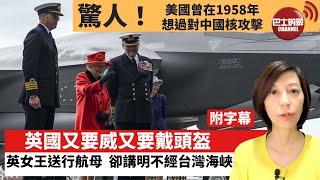 #中美角力 #中英關係 #台海局勢 (附字幕) 李彤 「外交短評」驚人!美國曾在1958年想過對中國核攻擊。 英國又要威又要戴頭盔,英女王送行航母,卻講明不經台灣海峽。 21年5月24日