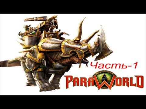 Paraworld  - часть 1. Обучение
