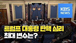 """트럼프 탄핵 심리 시작…""""볼턴 소환 막아라"""" 공화-민주…"""