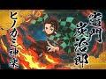 Demon Slayer: Kimetsu no Yaiba - Hinokami Keppuutan - Character Intro #11: Tanjiro Kamado Hinokami