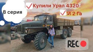 Из города в деревню. 8 серия. Урал 4320 и Дом в лесу!
