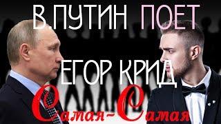 """В.Путин поет """"Самая-самая"""" (Егор Крид)"""
