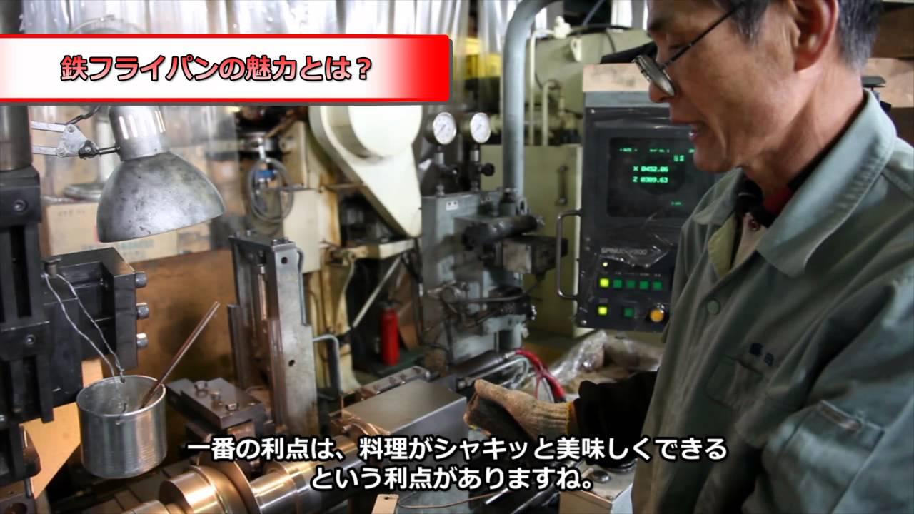 フライパン 藤田 金属