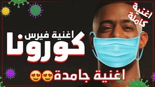 اغنية كورونا فيروس الجديدة محمد رمضان (الاغنية الوحيدة الكاملة على اليوتيوب) 😎💪