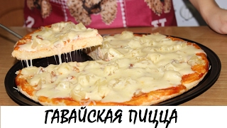видео Пицца с курицей и ананасами