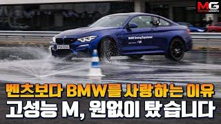 '분노의 질주'에 나오는 리버스턴, 어렵지 않아요!..BMW M 트랙데이(강병휘+신형 M5, 리버스턴, 원돌이, 드리프트, 짐카나)