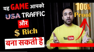 100% proof How to get USA Traffic Visitor | Topic for YouTube videos for USA traffic YouTube SEO tip