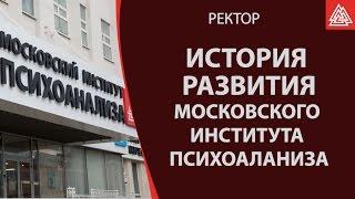 История развития Московского института психоанализа