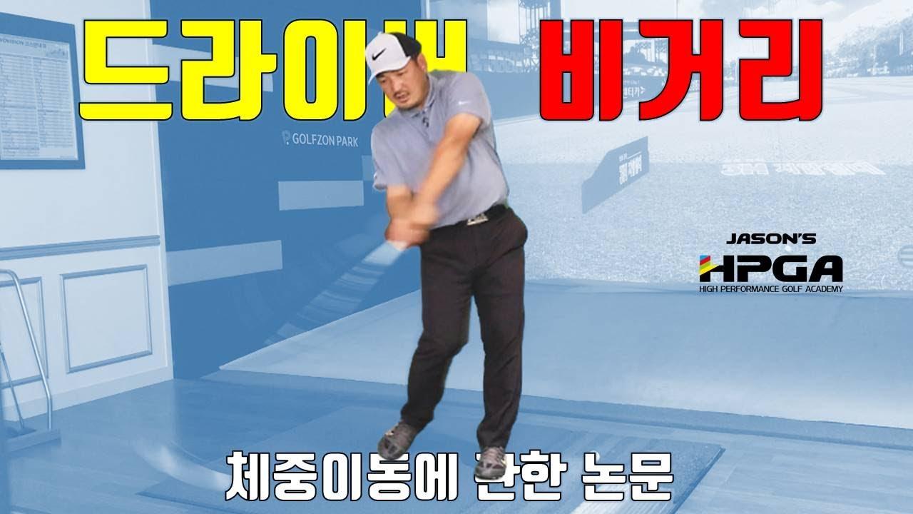 드라이버 비거리 늘리고 싶으시면 체중이동 이렇게 해야 합니다.  (골프 논문에도 나온 내용, 꿀팁 필청)
