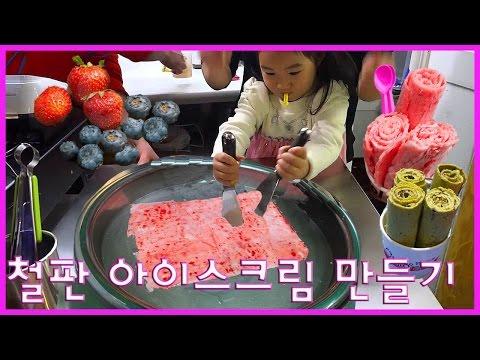 최연소 철판아이스크림 달인!! 철판아이스크�