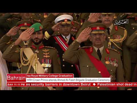 البحرين : Bahrain English News Bulletins 03-01-2018