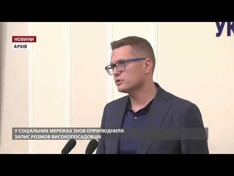 Злили записи розмов Баканова і Труби в мережу