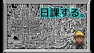 #147『リネレボ』日課【リネージュ2レボリューション】