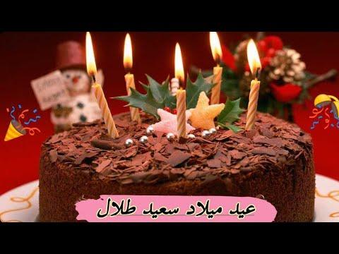 عيد ميلاد سعيد حبيبي طلال طلال ولدي كمل 3 سنين يافرحي وسعدي بيه Youtube