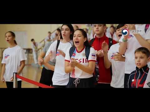 XI Всероссийский турнир по тхэквондо ВТФ «Кубок Посла Республики Корея в Российской Федерации»