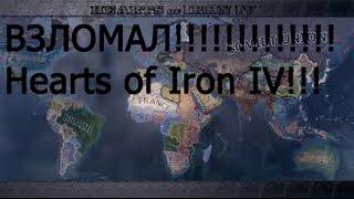 Коды для Hearts of Iron IV # 2  Чуть заигрался до 43:00
