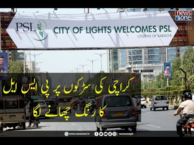 Karachi: University Road is also decorated for PSL Final