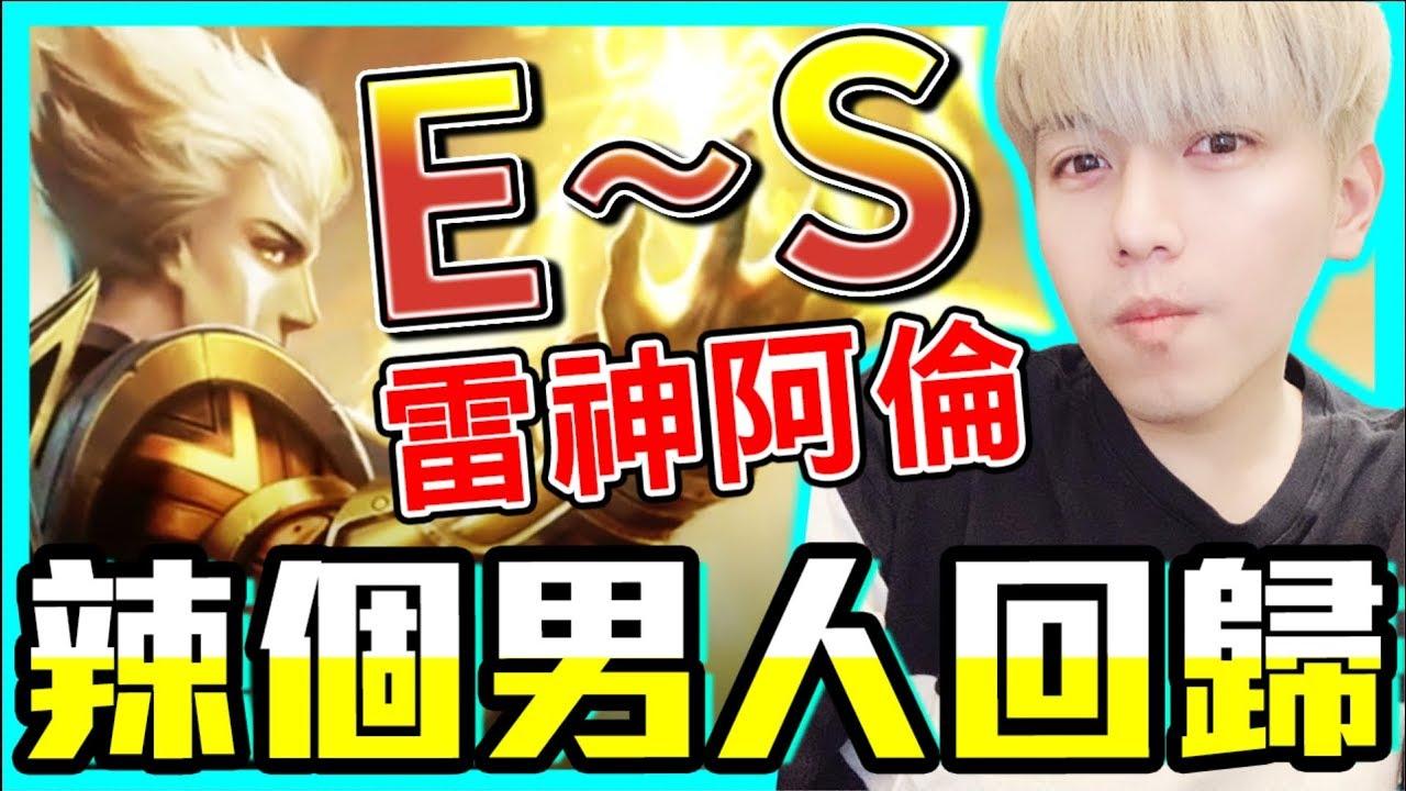 初吻KissLive【傳說對決】台灣阿倫單排教學E~S!勝率沒90就吃大王麻辣乾麵
