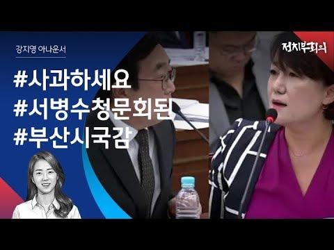 [강지영 Talk쏘는 정치] '서병수 청문회' 된 부산시 국정감사