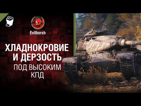 Хладнокровие и дерзость -  Под высоким КПД №120 - от Evilborsh [World of Tanks]