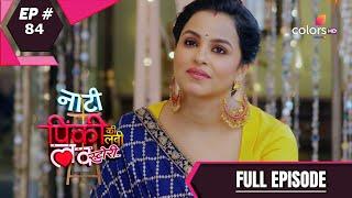 Naati Pinky Ki Lambi Love Story | नाटी पिंकी की लंबी लव स्टोरी | Episode 84 | 08 September 2020
