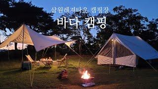 태안 캠핑여행 | 바지락캐기| 삼원레저타운| 캠핑| 와…