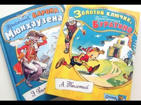 Трек Авторские Сказки - Невероятные приключения Буратино (А.Н. Толстой) ч.1 в mp3 192kbps