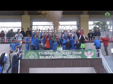 Финальный день Кубка Области по футболу г.Кимовск Тульская Областная Федерация Футбола