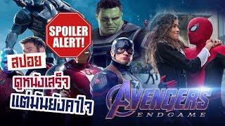nrคุยหลังดู-สปอยหนักมาก-เกร็ดน่ารู้-และเรื่องที่น่าสนใจ-จาก-avenger-endgame