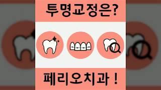 사당교정 투명교정 특화 병원 페리오치과!